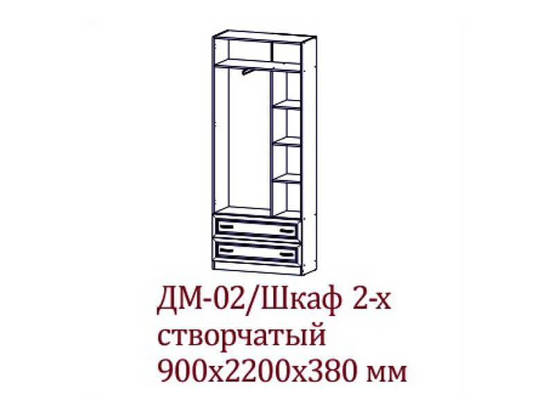 ДМ-02_Шкаф_2-х_створчатый_900х2200х380_мм