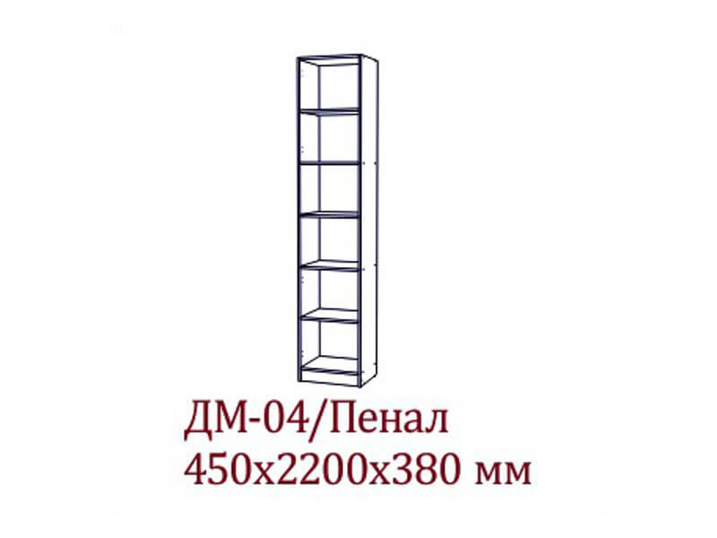 ДМ-04_Пенал_450х2200х380_мм