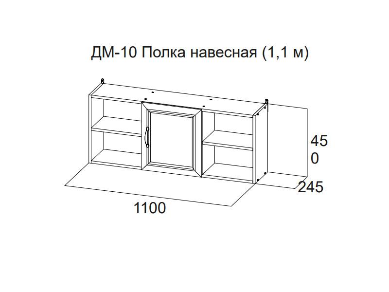 ДМ-10-1100_Навес_1100х450х245_мм