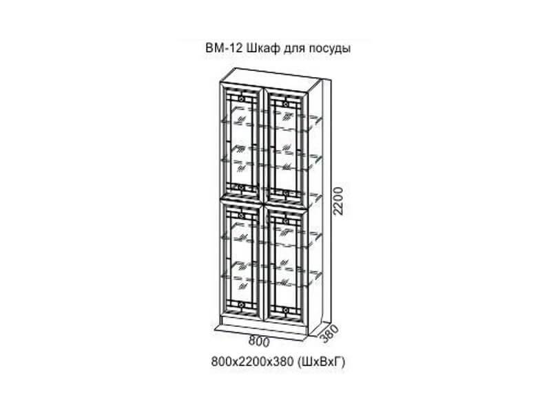 ВМ12_Шкаф_для_посуды_800х380х2200_мм