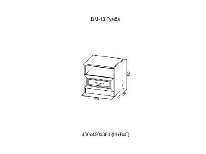 ВМ13_Тумба_450х380х450_мм